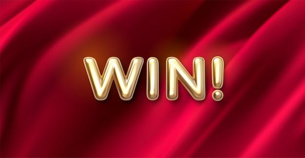 ゴールデンウィン!赤い布の背景にサインオンします。競争やゲームのコンセプト。ドレープテキスタイルにゴールドのリアルな文字。