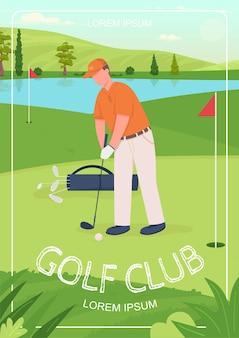 골프 클럽 포스터 평면 템플릿입니다. 여가 시간을 보내는 데 가장 좋아하는 활동.