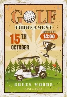 골프 토너먼트 빈티지 컬러 광고 스포츠 이벤트 포스터에는 골프카가 녹색 들판에서 타고 있습니다. 별도 레이어에 샘플 텍스트와 grunge 텍스처가 있는 벡터 일러스트 템플릿