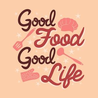 おいしい料理良い生活料理は装飾をレタリング引用します