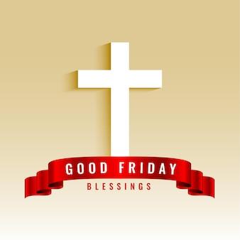 십자가와 리본 좋은 금요일 배경