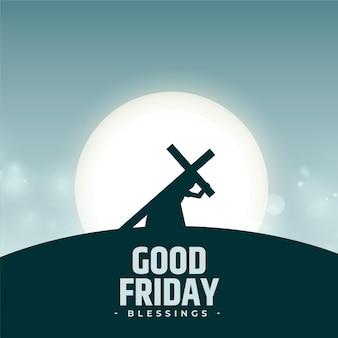 예수님이 십자가를 짊어진 좋은 금요일 축복