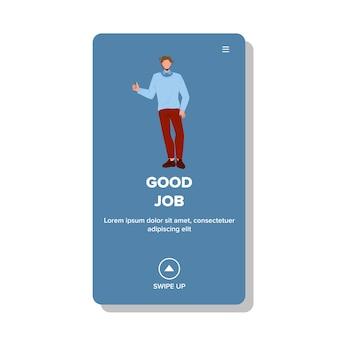 좋은 직업 엄지손가락 최대 몸짓 사업가 벡터입니다. 보스 직원 또는 파트너를 보여주는 좋은 작업 표시. 캐릭터 승인 완료 작업 또는 긍정적인 피드백 감정 웹 플랫 만화 그림