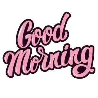 おはようございます。手が白い背景のレタリングフレーズを描画します。ポスター、グリーティングカードの要素。図