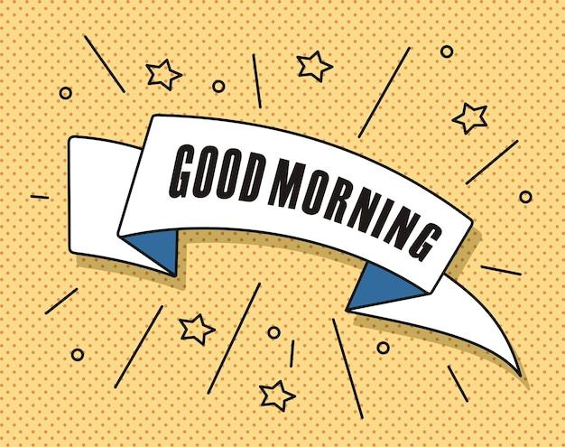 Доброе утро с лентой