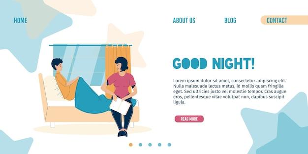 Спокойной ночи дети спят отдыхают целевая страница