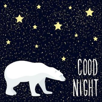 Спокойной ночи. рукописные надписи и ручной работы ночное небо и белый полярный медведь для дизайнерской открытки, приглашения, футболки, книги, баннера, плаката, альбома для вырезок, альбома и т. д.