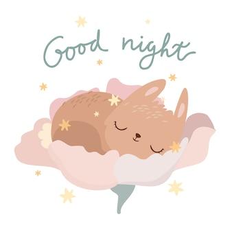 Спокойной ночи иллюстрация