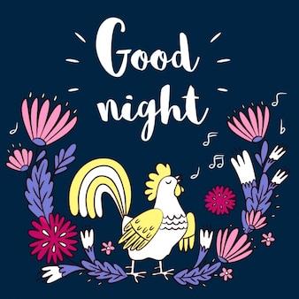 안녕히 주무세요