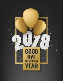 さようなら2018は来年あなたに会います