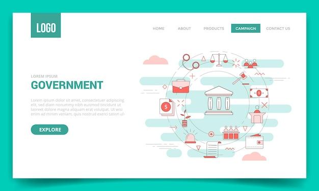 웹사이트 템플릿 또는 방문 페이지 홈페이지 벡터에 대한 원 아이콘이 있는 정부 개념