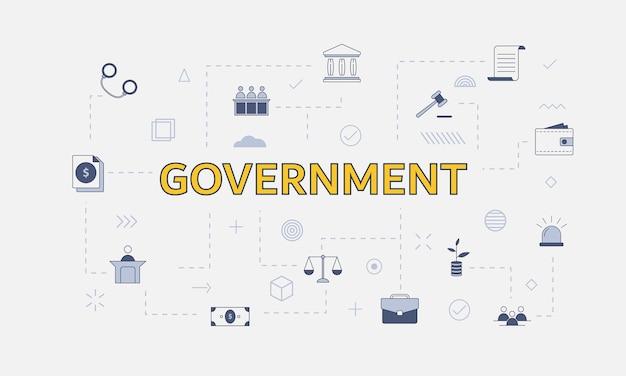 中央のベクトル図に大きな単語やテキストで設定されたアイコンと政府の概念