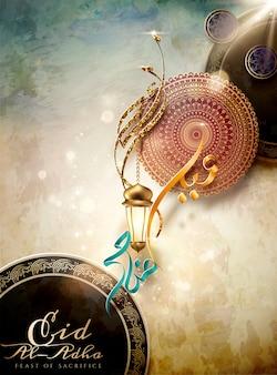 Изящный дизайн каллиграфической открытки ид аль-адха с цветочной тарелкой и фонарем на текстурированном фоне