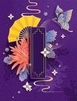 보라색 배경에 국화와 나비 장식이 있는 우아한 음력 디자인