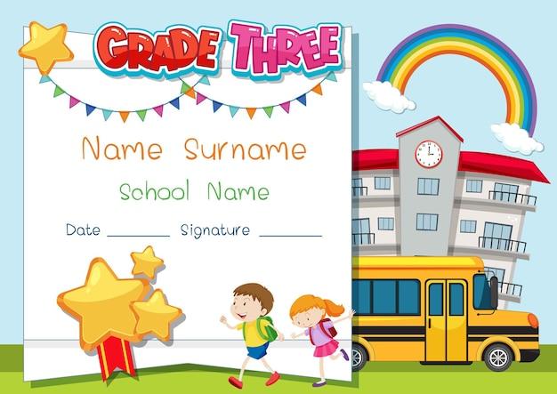 グレード3の卒業証書または証明書テンプレート