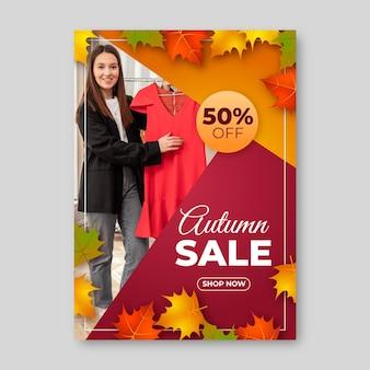 写真付きグラデーション秋セール縦型ポスターテンプレート
