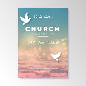 グラデーション教会チラシテンプレート