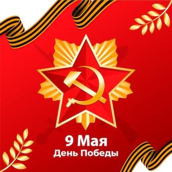 그라데이션 러시아 승리의 날 그림