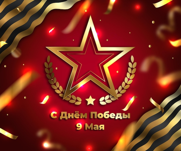 Gradient russian victory day illustration
