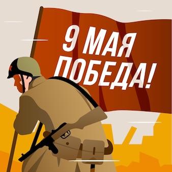 Illustrazione russa del giorno della vittoria gradiente