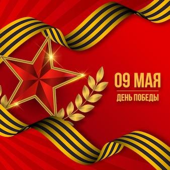 Градиентная иллюстрация дня победы россии