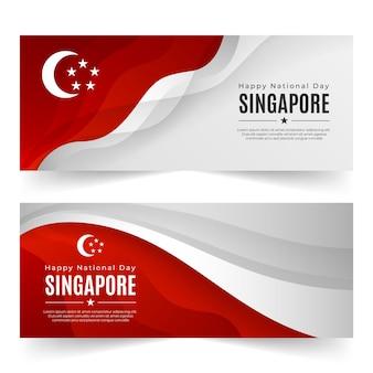 グラデーション シンガポール建国記念日バナー セット