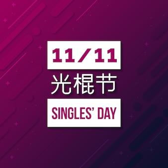 Gradient singles day concept