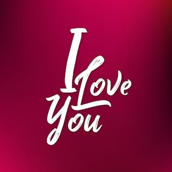 그라데이션 발렌타인 사랑 해요 배경