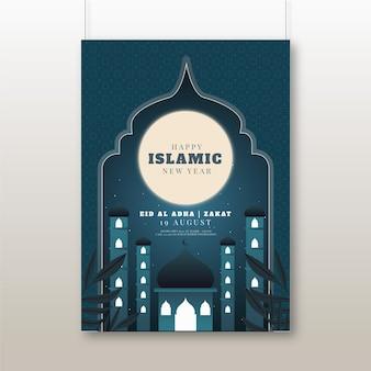 Шаблон градиентного вертикального исламского новогоднего плаката
