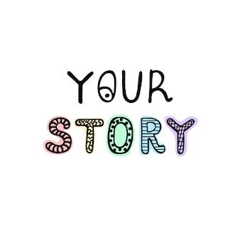 グラフィックロゴアイコンあなたの物語
