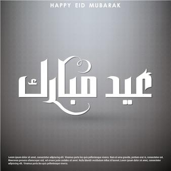Gray background eid mubarak greeting