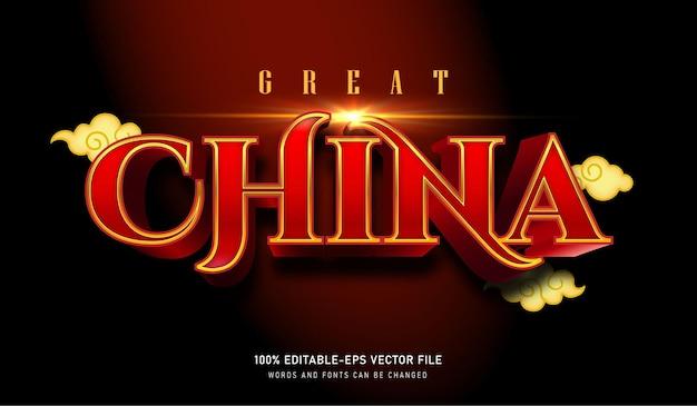 Великий китай текст эффект редактируемый красный и золотой шрифт