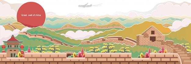 万里の長城。中国のランドマーク風景。アーキテクチャのパノラマ。秋の風景。