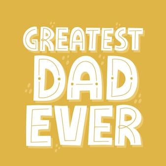 史上最高のお父さんが引用します。 tシャツ、ポスター、カップ、カードの手描きベクトルレタリング。幸せな父の日のコンセプト