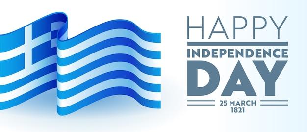 흰색 바탕에 전통적인 색상에 깃발을 흔들며 그리스 독립 기념일 인사말 카드. 3 월 25 일 국가 자유 휴일 개념. 국가 상징 평면 만화 벡터 일러스트 레이 션
