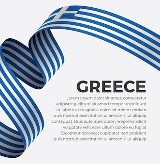 Флаг греции с лентой векторная иллюстрация на белом фоне premium векторы