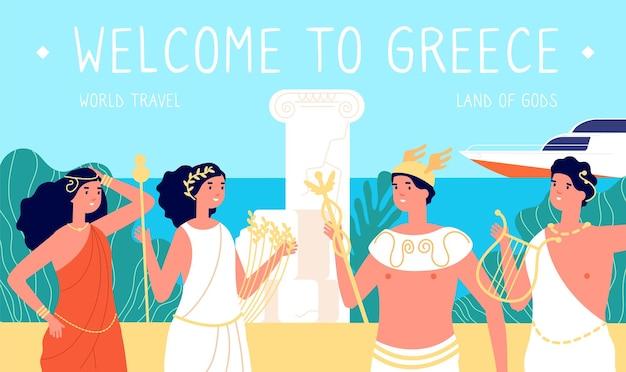 그리스 여행. 골동품 장소, 고대 그리스 건축물.