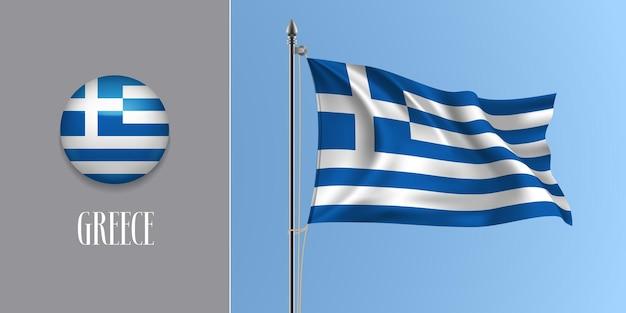 Греция, размахивая флагом на флагштоке и круглой векторной иллюстрации значка. реалистичный 3d-макет с дизайном греческого флага и круглой кнопки