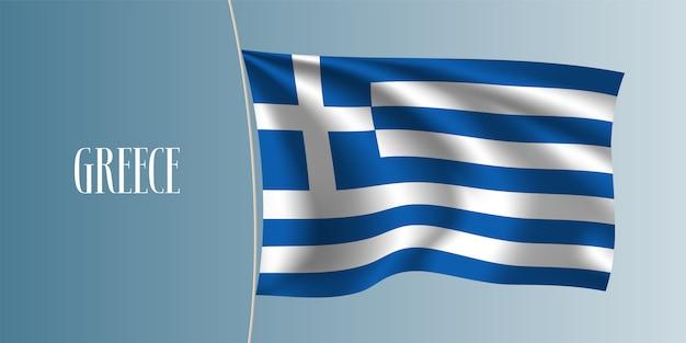 그리스 흔들며 깃발