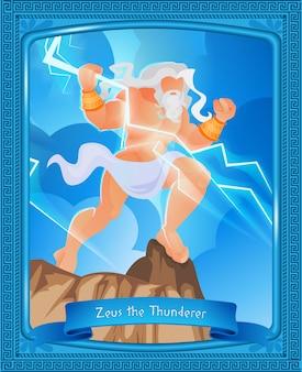 Greek mythology is written zeus the thunderer.