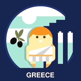 イラストのギリシャ人