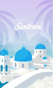 파란 지붕 포스터 평면 벡터 템플릿 그리스 흰색 건물. 산토리니 문구에 오신 것을 환영합니다. 브로셔, 만화 개체와 소책자 한 페이지 컨셉 디자인.