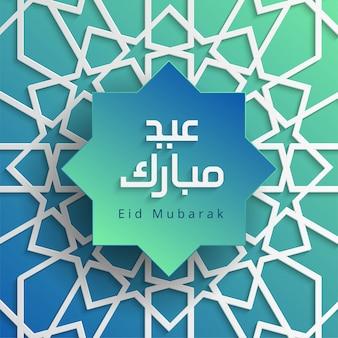 Green 3d eid mubarak greeting card