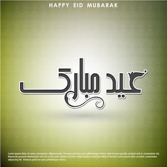 Green background eid mubarak greeting