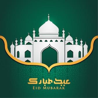 平らな白いモスクのイラストと緑のイードムバラク背景