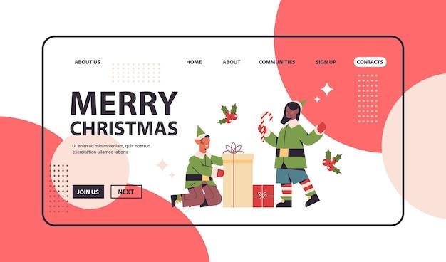 ギフトを準備する衣装の緑のエルフミックスレース男の子女の子サンタヘルパー新年あけましておめでとうございますメリークリスマスの休日のお祝いのコンセプト全長水平コピースペースベクトルイラスト