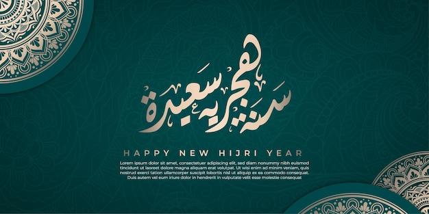 Зеленый градации цвет фона счастливого нового исламского года, написанного арабской каллиграфией