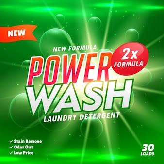 浴室クリーニングとランドリー洗剤製品設計テンプレート