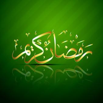 Green ramadan kareem text