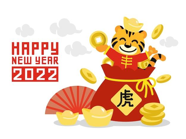 Поздравительная открытка 2022 года с забавным тигром с золотыми деньгами. счастливого китайского нового года. перевести иероглиф тигр.